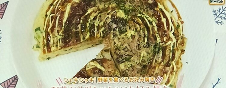 ベジお好み焼きのレシピ・作り方・手順 清野朱美さん考案レシピ