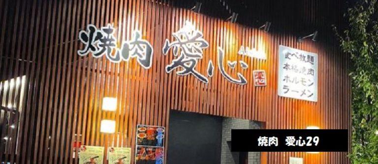 肉屋 愛心29 ランチ限定 麺屋 愛心の海老寿久担々麺が食べれる 新潟市東区