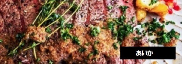 あいか SNS映え肉料理ステーキセットとバナナスモアビスケット 新潟県胎内市
