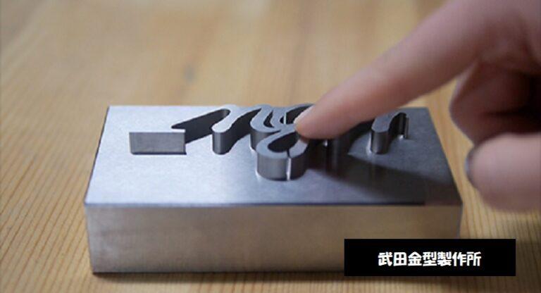 文字が浮かび上がる消える金属マジックメタル 金属加工 武田金型製作所