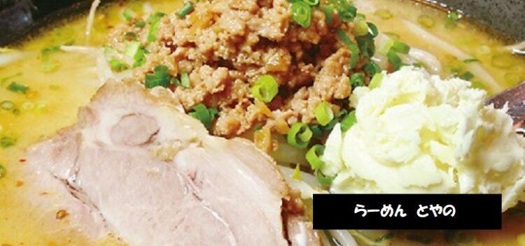 らーめん とやの 特選味噌拉麺とチャーメン(炒麺)新潟市中央区天神尾