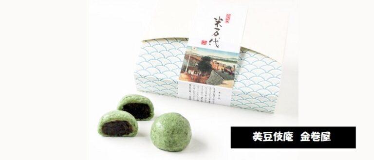 美豆伎庵 金巻屋 代表銘菓 米万代 創業150年 老舗和菓子店 新潟市中央区古町通