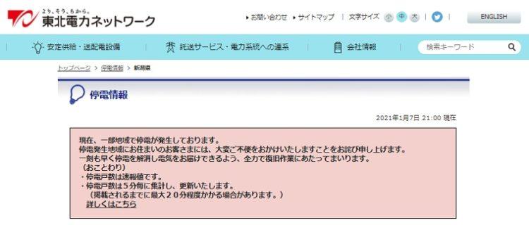最新の新潟県の停電情報 東北電力ネットワーク