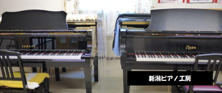 新潟ピアノ工房 ピアノの調律・修理・販売・音楽教室 新潟市秋葉区