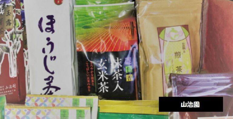 沼垂にある老舗日本茶専門店 山治園 自家焙煎ほうじ茶 新潟市中央区沼垂東