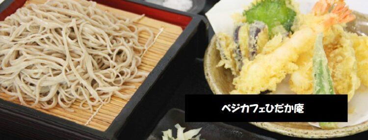 ベジカフェひだか庵 蕎麦・野菜ランチ おすすめ店 新潟市東区松崎