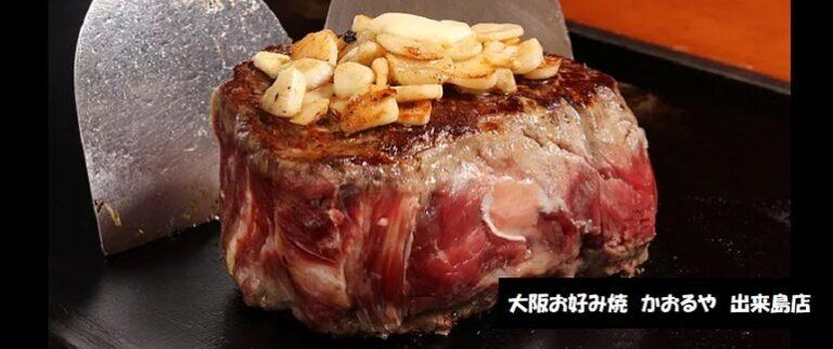 エアーズロックステーキ お好み焼き・鉄板料理 大阪お好み焼き かおるや 出来島店 新潟市中央区出来島