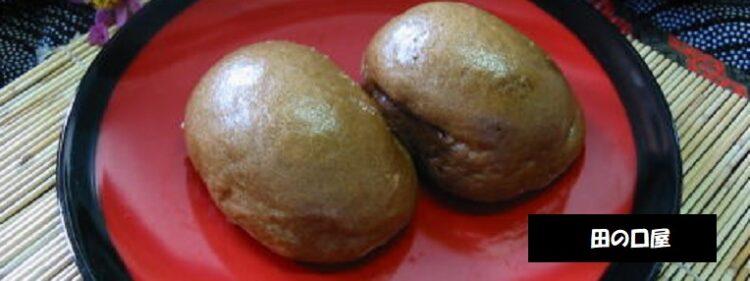 世界一おいしい黒糖まんじゅう見都景 新潟県見附市新田