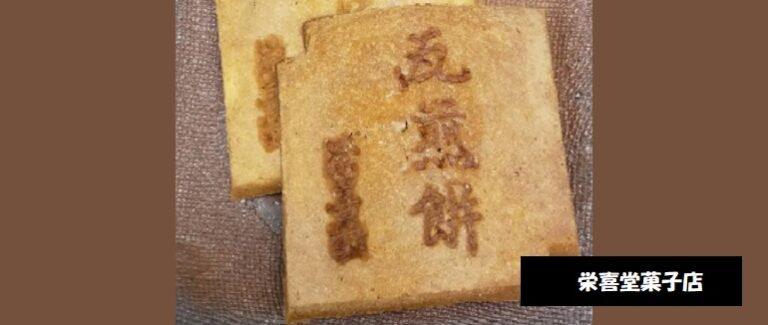 栄喜堂菓子店 瓦せんべい 老舗せんべい屋 新潟県上越市本町
