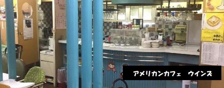 アメリカンカフェ ウインズ 焼きサンドランチ ペアパフェ 新潟市秋葉区新津本町