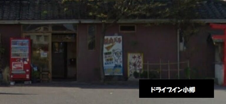 聖籠町のデカ盛りグルメのお店 カツカレー ドライブイン小柳