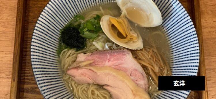 麺屋 玄洋 牡蠣の塩油そば・貝塩ラーメン 魚介ラーメン 新潟市東区空港西