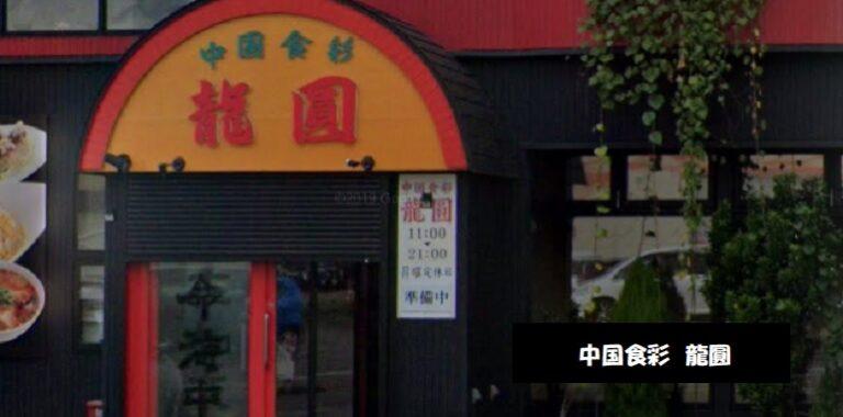 長岡市新保にある中国料理店 中国食彩 龍圓(りゅうえん)新潟県