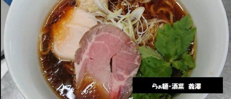 らぁ麺・酒菜 義澤 鶏清湯ラーメン 地鶏らぁ麺とり塩 新潟市北区木崎