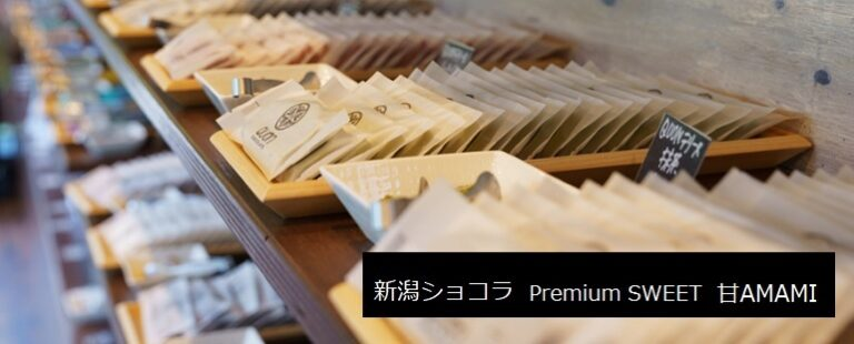 チョコレート専門店 新潟ショコラ 甘AMAMI 新潟県新発田市月岡温泉