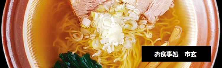 お食事処 市玄 新潟市中央卸市場にあるラーメン・寿司・海鮮丼が食べれるお店 新潟市江南区