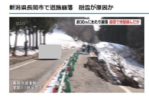 BSN県内ニュース 長岡市宮本町の県道48号、薬師トンネルから200メートルほど手前の道路崩落 2021年2月21日(土)