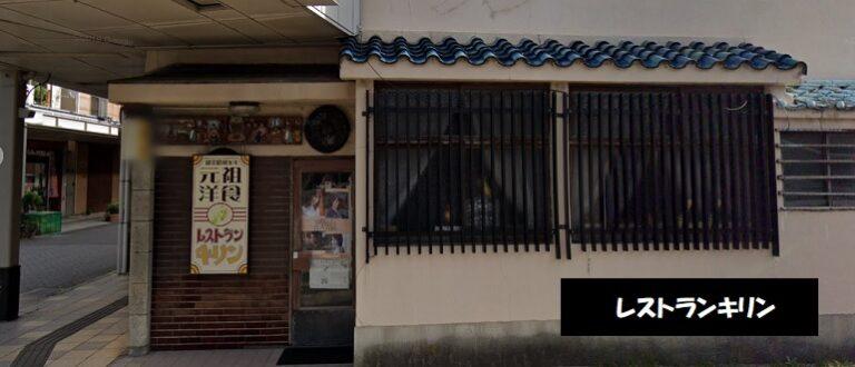 月曜から夜ふかし オムライスしか注文させてもらえない洋食屋 レストランキリン 新潟市中央区古町