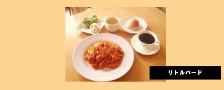 新潟市北区のランチ・ディナーならレストラン・リトルバード パスタとオムライスが人気!