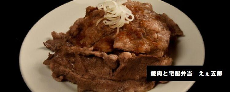 焼肉店なのにチャーハンとラーメンが人気の焼肉と宅配弁当 えぇ五郎 新潟市西蒲区曽根