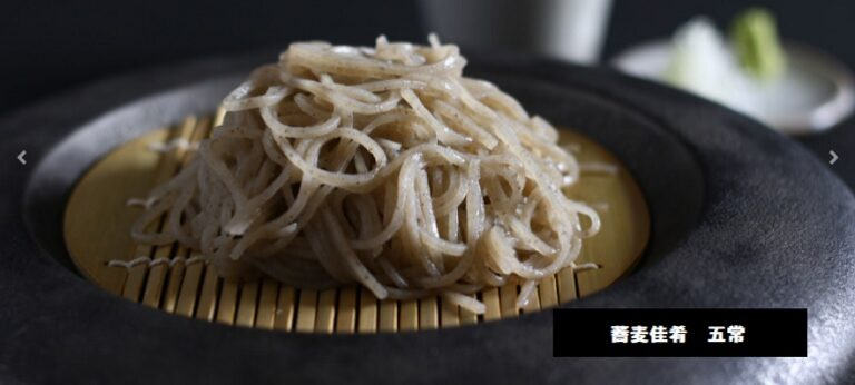 ミシュラン新潟掲載の蕎麦が食べられる蕎麦佳肴 五常 新潟市中央区天神