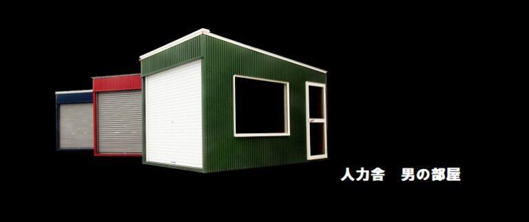 男の部屋ガレージ 外壁リフォーム 人力舎 新潟県燕市吉田
