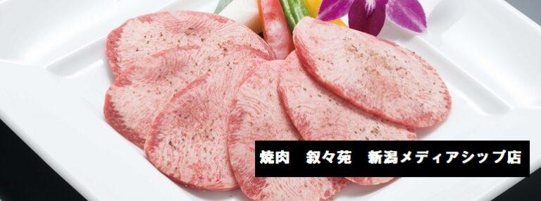 有名人御用達の焼肉の有名店 カルビ弁当・上ネギタン塩焼 叙々苑 新潟メディアシップ店