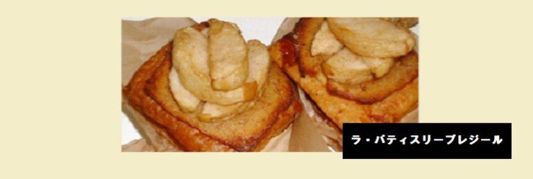 ラ・パティスリープレジール 新作ケーキ 期間限定アップルパイ 新潟市西蒲区巻甲 有名なケーキ屋さん