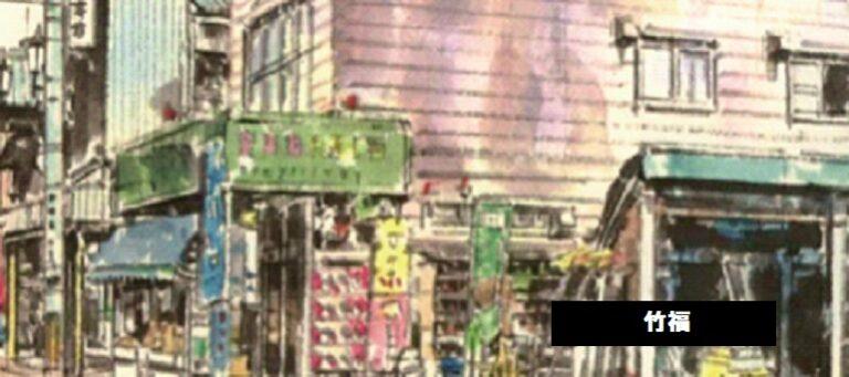 贈答品・食器・美術工芸品・婦人服など 良いものだけが揃う信頼のギフト店 竹福 新潟県燕市吉田下町