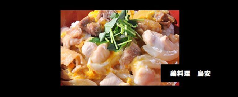 白い親子丼・白い出汁巻 秘伝のタレ焼き鳥 鶏料理 鳥安 新潟市北区