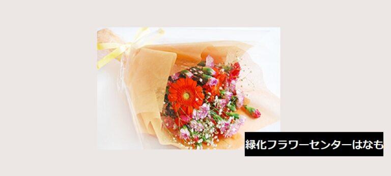 お花のギフト・観葉植物のリースのお店 緑化フラワーセンターはなも 新潟・新発田市