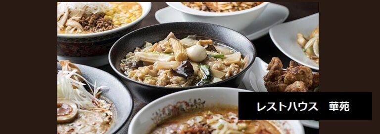 燕市の地元で人気の中国料理店 レストハウス華苑 新潟県