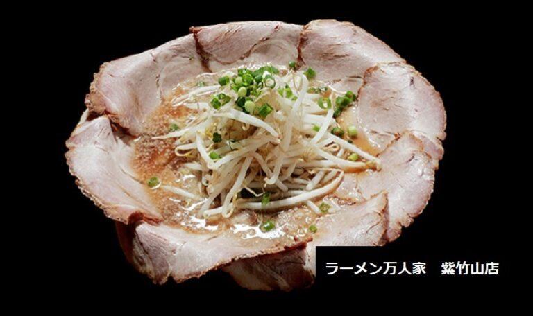 元祖 花びらチャーシュー麺が食べられるお店 ラーメン万人家 紫竹山店 新潟市中央区