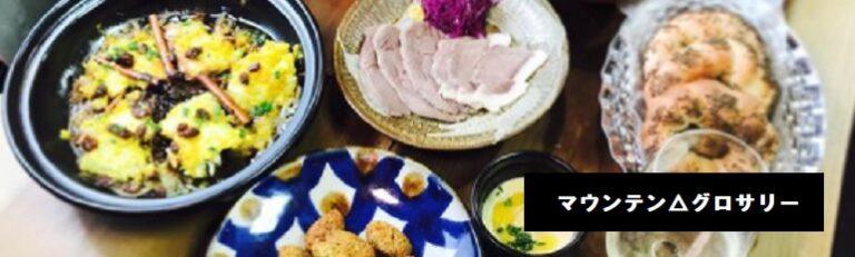 中東料理ベースの創作料理 マウンテン△グロサリー 新潟市中央区沼垂東