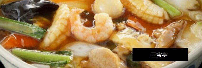 中華のプロが開発したどれでもおいしいラーメンが食べられるお店 三宝亭 新潟市西区亀貝