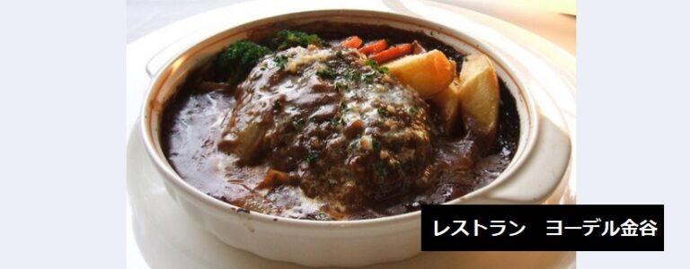 ハンバーグステーキ レストラン ヨーデル金谷 新潟県上越市大貫