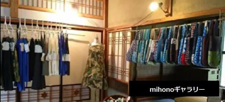 スリムに見えるシャツなど個性的なデザインが好評の洋服店 mihonoギャラリー 新潟県柏崎市荻ノ島