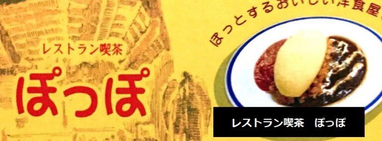 お店の看板のオムライスとハンバーグを一緒に食べられるハンバーグオムライスが人気 新潟県長岡市西津町