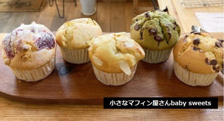 秋葉区にある米粉マフィンのお店 小さなマフィン屋さんbaby sweets 新潟市