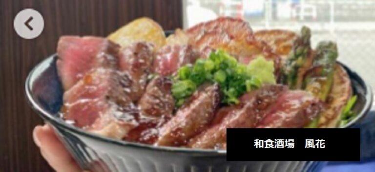 和食酒場 風花 にいがた和牛 黒毛和牛ステーキ丼 居酒屋 新潟市中央区米山