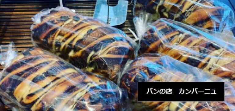パンの店カンパーニュ NYで流行バブカ菓子パン、吟醸酒パン 新潟県阿賀野市