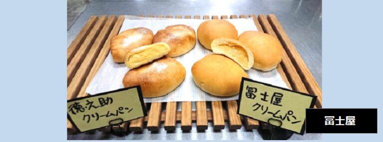 冨士屋とぱんや徳之助のクリームパン食べ比べセット通販 新潟市