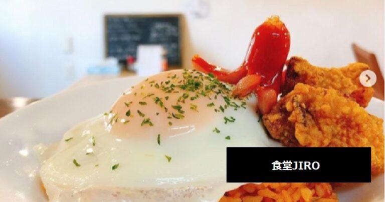 こだわりカレーと日替わり定食が食べられるお店 食堂JIRO 新潟市中央区西堀通
