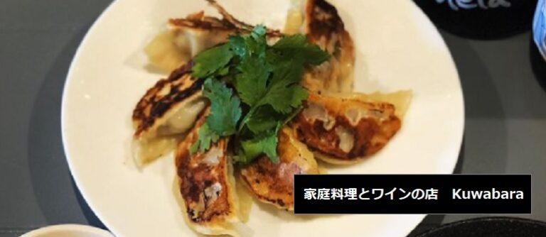 ワインに合う餃子が食べられるお店 家庭料理とワインの店Kuwabara 昼ワイン・週替りランチも人気 新潟市中央区南笹口
