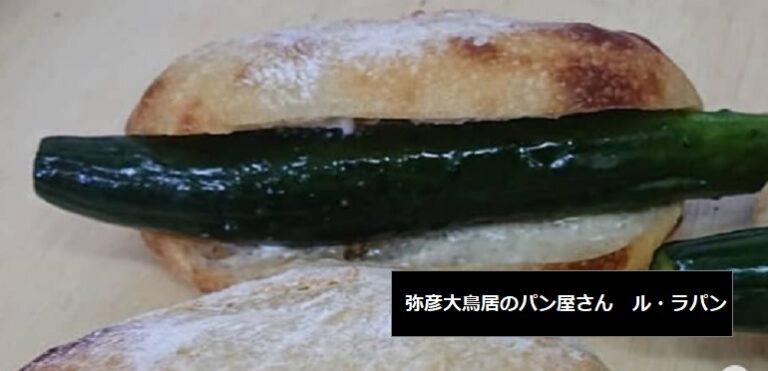 弥彦村で初のパン専門店ル・ラパン きゅうりサンド 湯種バゲット 新潟県弥彦村矢作