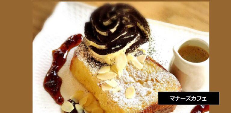 お店名物人気1位のティラミスフレンチトースト マナーズカフェ 新潟市江南区