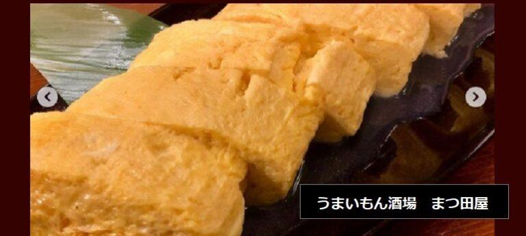 リピート100%の出汁巻き玉子が食べれる居酒屋 うまいもん酒場 まつ田屋 新潟市東区