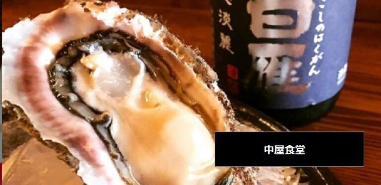 旬な魚介の料理が食べられる居酒屋 中屋食堂 新潟市江南区