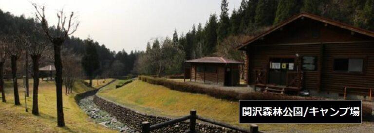 日本一小さな櫛形山脈 櫛形山の登山口がある関沢森林公園/キャンプ場 新潟県胎内市