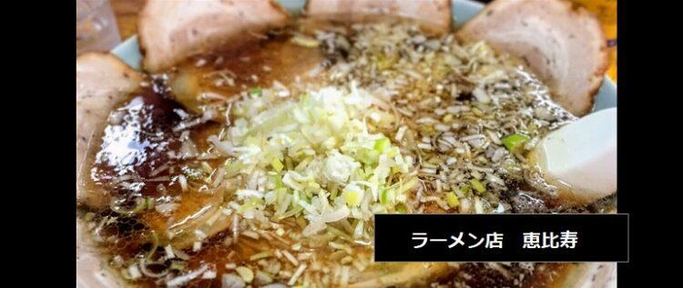 器からはみ出るほどの花咲くチャーシュー麺のお店 ラーメン店 恵比寿 新潟県五泉市